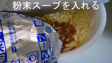 粉末スープを入れる