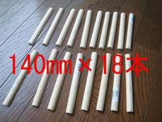 140mm×18本
