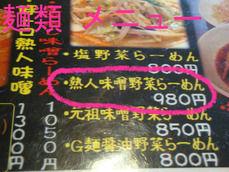 麺類 メニュー