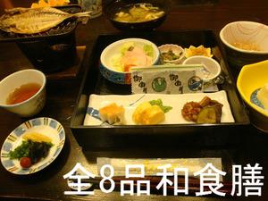 全8品和食膳