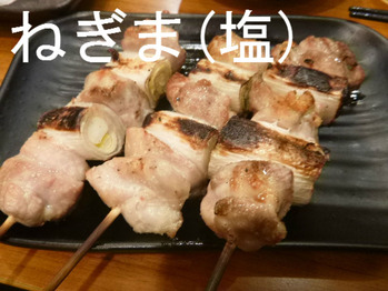 ねぎま(塩)