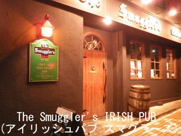 The Smuggler's(スマグラーズ)