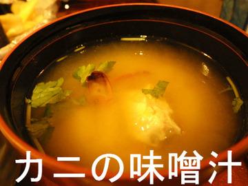 カニの味噌汁