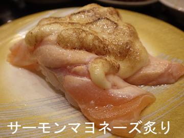 サーモンマヨネーズ炙り