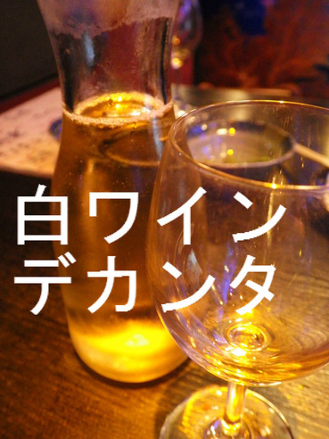 白ワイン デカンタ