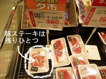 国産豚ステーキ