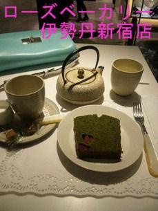 ローズベーカリー 伊勢丹新宿店