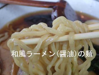 和風ラーメンの麺