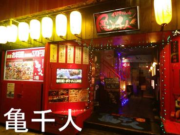 亀千人(県庁前)