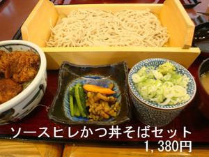 ソースヒレかつ丼そばセット 1,380円