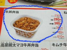 メニュー (牛丼弁当)