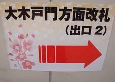 新宿御苑駅