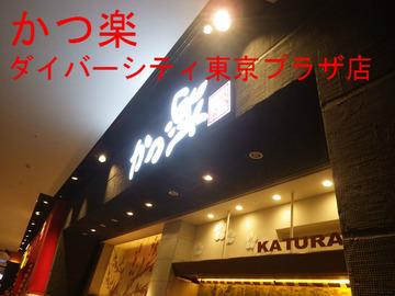 かつ楽 ダイバーシティ東京プラザ店