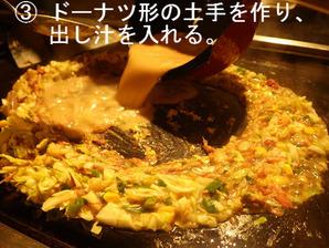 もんじゃ焼きの焼き方 ③