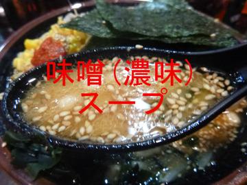 味噌(濃味)スープ