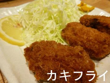 カキフライ(3個)