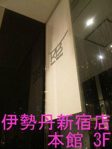 伊勢丹新宿店 本館3F