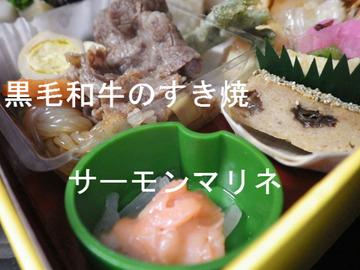 黒毛和牛のすき焼、サーモンマリネ