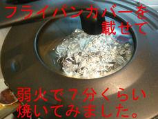 マグロのテール ホイル焼き