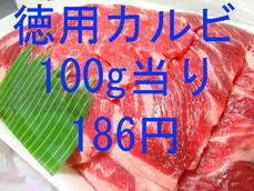 徳用カルビ(焼肉用) 100g当り 186円