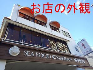 ネプチューン 東雲店