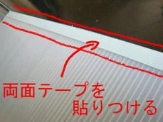 両面テープを貼り付ける。