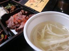利久 テールスープ