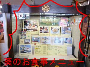 葵のお食事メニュー