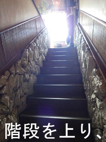 階段を上り、
