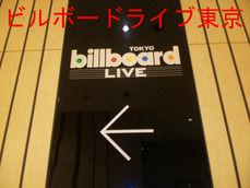 ビルボード ライブ東京