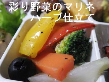 彩り野菜のマリネ ハーブ仕立て