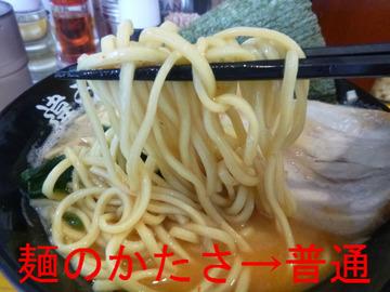 麺のかたさ→普通