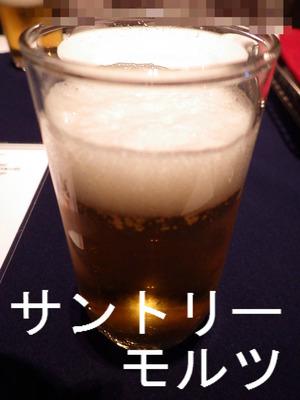 生ビール(サントリーモルツ)