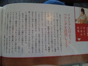 機内 雑誌