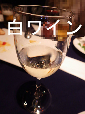 白ワイン グラス