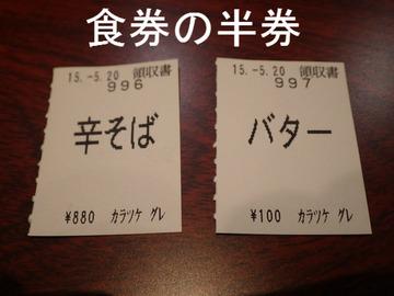 食券の半券
