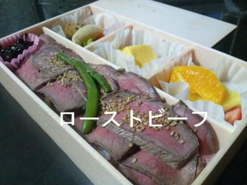 ローストビーフのお弁当