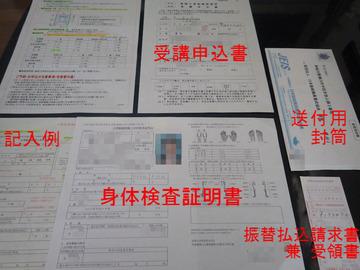 1級小型船舶操縦士 受講申込書類