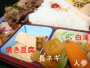 深川江戸すき焼き[極上膳]Ⅱ