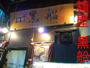 麺屋 黒船 秋葉原店