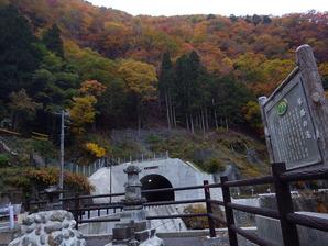 琴路トンネル