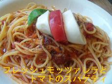フレッシュモッツァレラとトマトのスパゲティ