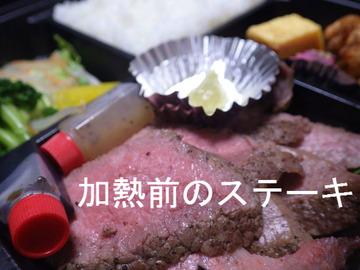 加熱前のステーキ
