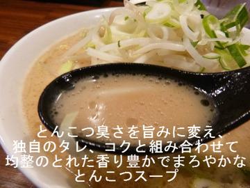 濃厚とんこつ醤油のスープ