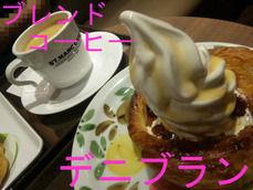 ブレンドコーヒーとデニブラン
