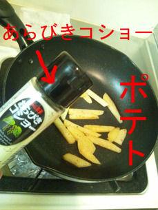焼きポテト