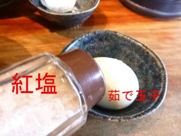 茹で玉子と紅塩