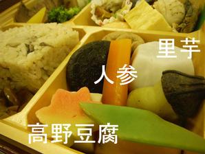 里芋、人参、高野豆腐