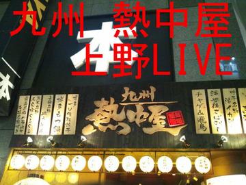 九州 熱中屋 上野LIVE