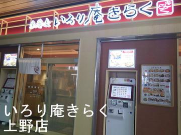 いろり庵きらく 上野店
